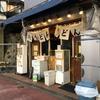 【今週のうどん81】 おにやんま 五反田本店 (東京・五反田) 冷〔並盛〕おろし醤油