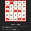 【ポイ活】モッピービンゴ6週目前半100アイテムチャレンジ《実践》順調♪