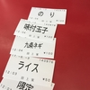 横浜ラーメン 田上家 『サーロインと生キクラゲの肉ラゲSP 味付玉子 九条ネギ ライス×2』