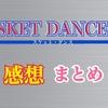 【漫画】スケットダンスが好きなので感想と魅力を紹介する