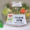 野菜の量と種類に満足!『  1/2日分の野菜!汁なし担々風まぜ麺』を食べてみた!
