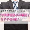 【保険料が1万円マイナス!】FP保険相談の体験談とおすすめ4選!