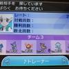 【最高2095/最終2031】ウツロカグヤトドン【S8使用構築】