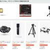 Amazonサイバーマンデーで各種カメラ製品がお買い得となる特選タイムセール