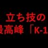 【小澤海斗が1回戦で敗北】K-1 WORLD GP 2018 第2代フェザー級王座決定トーナメント1回戦