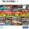 ツーリングマップル「読者投稿キャンペーン」
