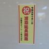 祝ゆいレール延伸!乗り直し乗りつぶしの旅(前)日本最西端、最南端の駅からてだこ浦西へ