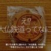 726食目「え!? 大仏鉄道ってなに?」戴いたお菓子に書かれた『大仏鉄道』の文字と『手焼きせんべい』だけで通じる?の謎
