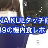 2018年3月クアラルンプール789搭乗ビジネスクラス機内食レポ〜ANAのKULタッチ海外発券修行〜