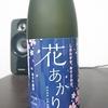 才色兼備な秋田の日本酒。奥田酒造『純米吟醸 中汲み 花あかり』