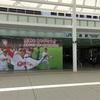 広島駅にekieオープン 南北自由道路開通で明るく便利になりました