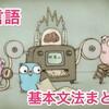 【Go言語】基本文法まとめ3(ゴルーチン、チャネル、select文 、同期)