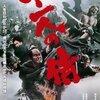 「十一人の侍」 (1967年)