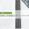 【SBIソーシャルレンディング】地域創生ローンファンド1号(札幌)の募集。ファンドの出口が明確!