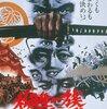 「柳生一族の陰謀」(1978) 感想
