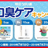 超簡単応募で10000円分のクオカードが当たる!明治うがい薬のキャンペーン情報!