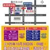 ⑤台湾の旅 台北駅から桃園空港の交通手段で國光客運を使ってみました。