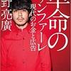 【書評】革命のファンファーレ-現代のお金と広告