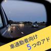 車通勤をはじめる人に向けた5つのアドバイス│片道1時間の高速通勤を3年間続けた実体験をまとめるよ