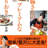 志麻さんのプレミアムな作りおき!予約はコチラです!