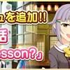 ストーリーコミュ第45話「Kawaii or Lesson?」 感想