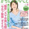 WaLendが「からだにいいこと 5月号」に掲載されました!