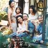 【映画】万引き家族