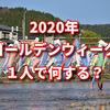 2020年ゴールデンウィーク1人で何する?厳選22!!