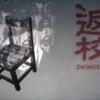 少女の罪と地獄の輪廻  Switch「返校-Detention-」【感想】