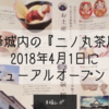 【福レポ】小峰城内の『二ノ丸茶屋』が2018年4月1日にリニューアルオープンするみたい!(@白河)