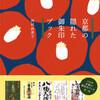 『京都の隠れた御朱印ブック』重版決定!!