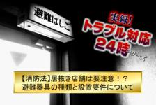 【消防法】居抜き店舗は要注意!?避難器具の種類や設置要件について