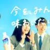 カルピスCMの女優は永野芽郁?曲はSHISHAMO「ねぇ、」か?調査!