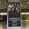 フランケンシュタイン - 日生劇場
