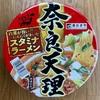 【 寿がきや  全国麺めぐり  奈良天理 】スタミナラーメンを食べて 元気になろう!