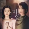 韓国ドラマ【Mine-マイン】: 強靭な女子2人が手を組むと怖いものはない