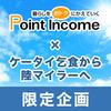 【本サイト限定コラボ企画】ポイントインカムのDMM FX+動画案件いずれか1つで50,000pt(5,000円分)上乗せ!FXは最後のチャンスか?!