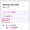 Rakuten Miniの e-SIM を iPhone 11 Pro に移し替えてみた!