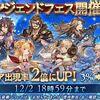 【グラブル日記47】11月レジェフェス結果
