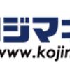 【Kojima.net(コジマネット)】還元率の高い「モッピー」ポイントサイト経由でポイントが貯まる!