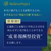 """【成果報酬手法】2週間ごと水曜日に平均20万円の""""不労収入"""""""