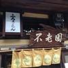 京都の洋食 ー銀閣寺観光のついでにー