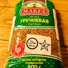 蕎麦好きにはたまらない。蕎麦の実ピラフ、ロシアのKasha