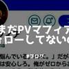 【ブロガー必見!】一体何者!?話題のTwitterアカウント『PVマフィア』がかっこよすぎる件!