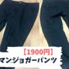 【1900円】ワークマンジョガーパンツ購入レビュー、シンプルコーデに最適!