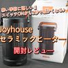 【開封レビュー】この季節にありがたい!スイッチ付けたら2秒で暖か⁉ お手頃価格「Joyhouseセラミックヒーター」