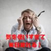 「気を使う」人はみんな疲れている!?職場・恋愛・友人関係でも、人といることがストレスになってしまう!色々な人に知ってほしい!