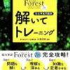 Forest総合英語 第9章 分詞