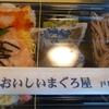 【おいしいまぐろ屋】あられセット¥800(税別)