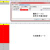 Excel:結合セルへの書式(罫線)設定